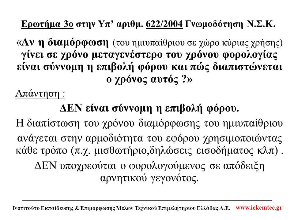 Ερωτήμα 3ο στην Υπ' αριθμ. 622/2004 Γνωμοδότηση Ν.Σ.Κ.