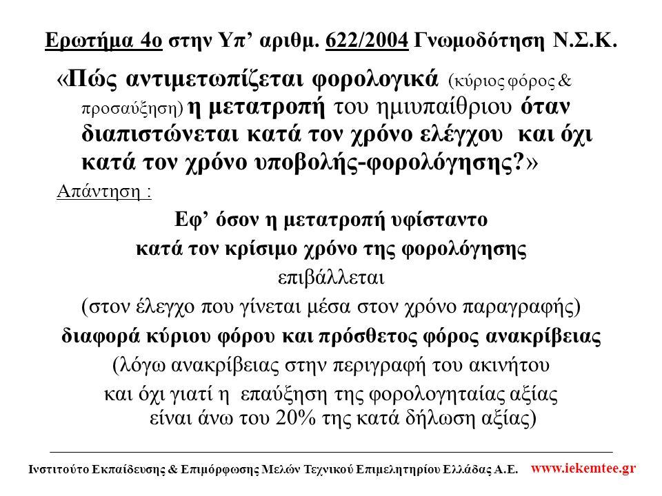 Ερωτήμα 4ο στην Υπ' αριθμ. 622/2004 Γνωμοδότηση Ν.Σ.Κ.