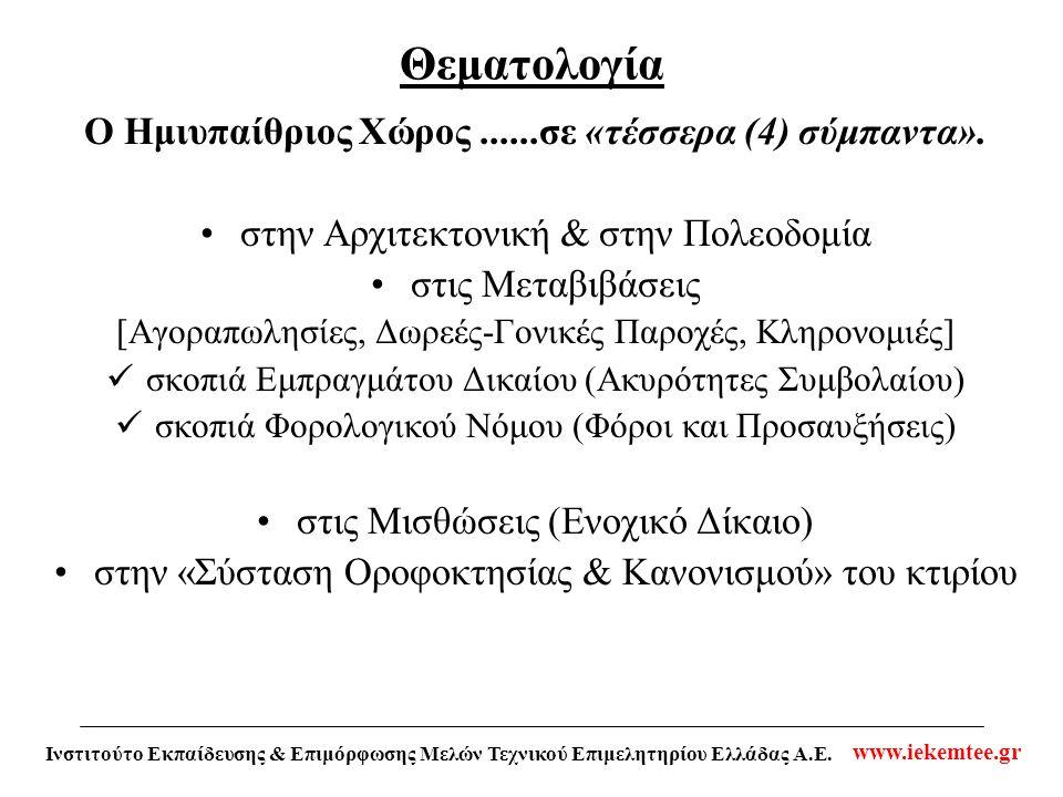 Ο Ημιυπαίθριος Χώρος ......σε «τέσσερα (4) σύμπαντα».