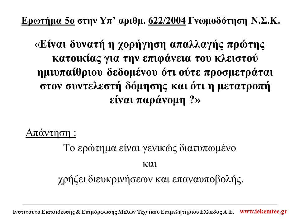 Ερωτήμα 5ο στην Υπ' αριθμ. 622/2004 Γνωμοδότηση Ν.Σ.Κ.