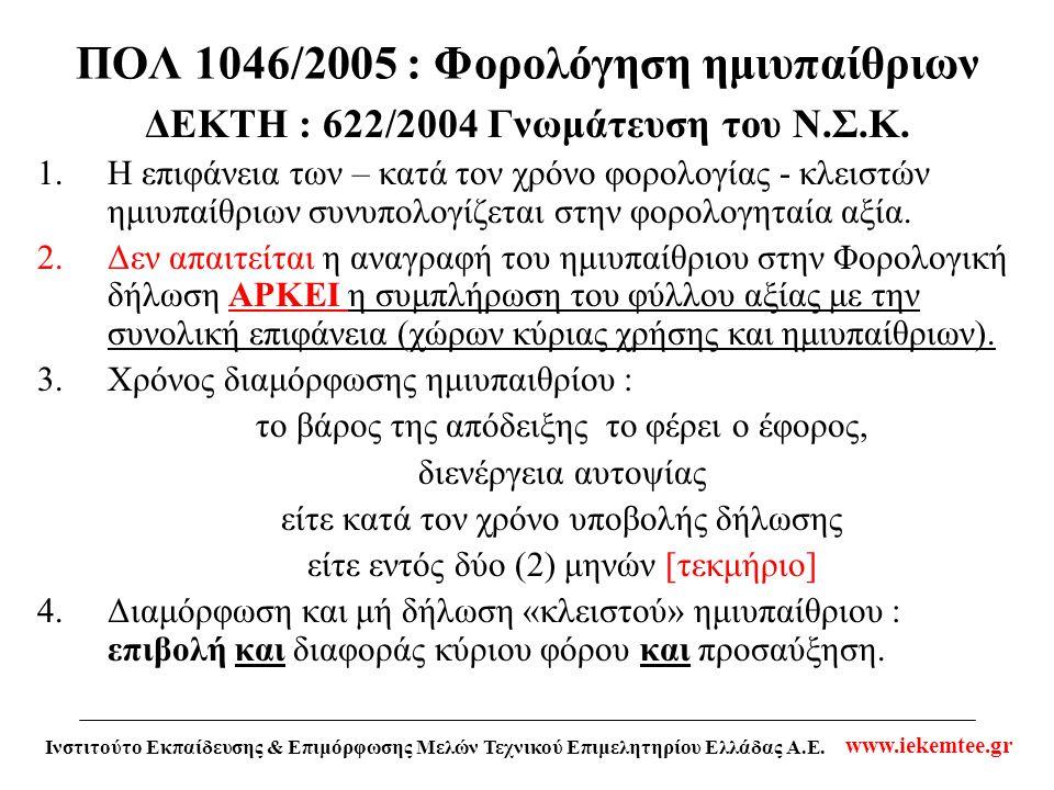ΠΟΛ 1046/2005 : Φορολόγηση ημιυπαίθριων