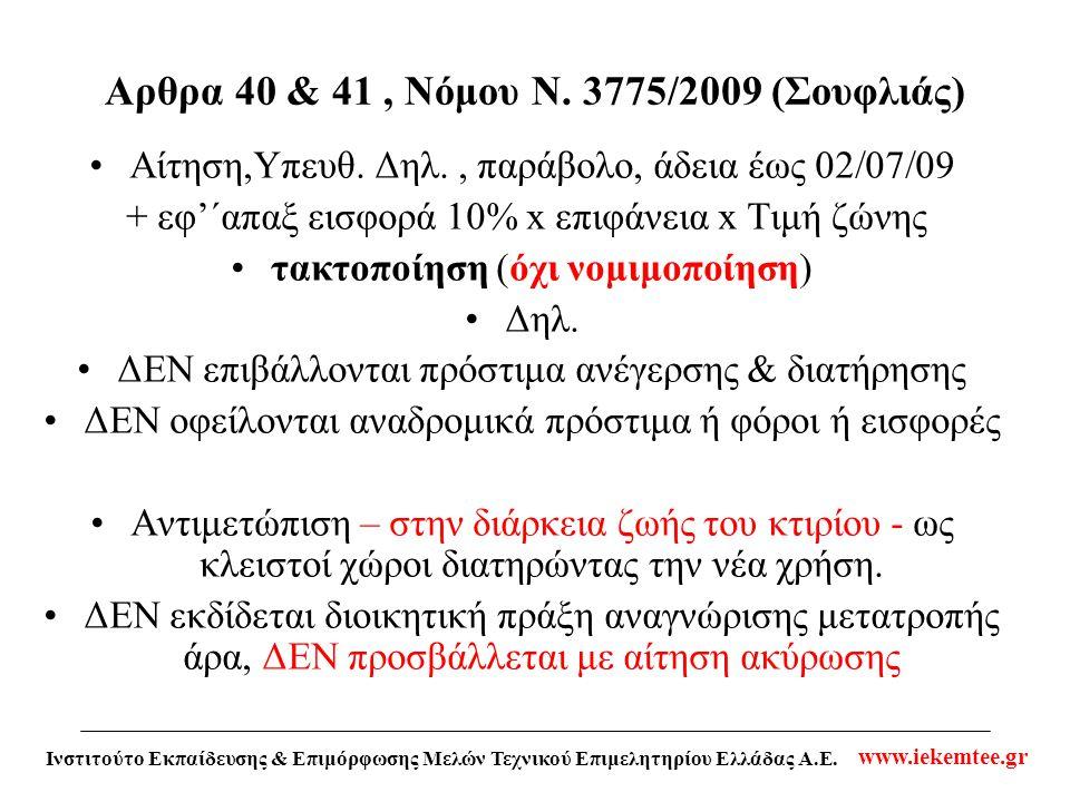 Αρθρα 40 & 41 , Νόμου Ν. 3775/2009 (Σουφλιάς)