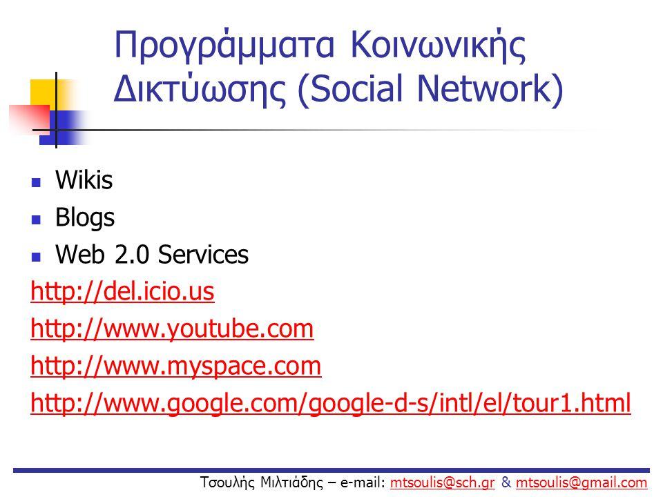 Προγράμματα Κοινωνικής Δικτύωσης (Social Network)
