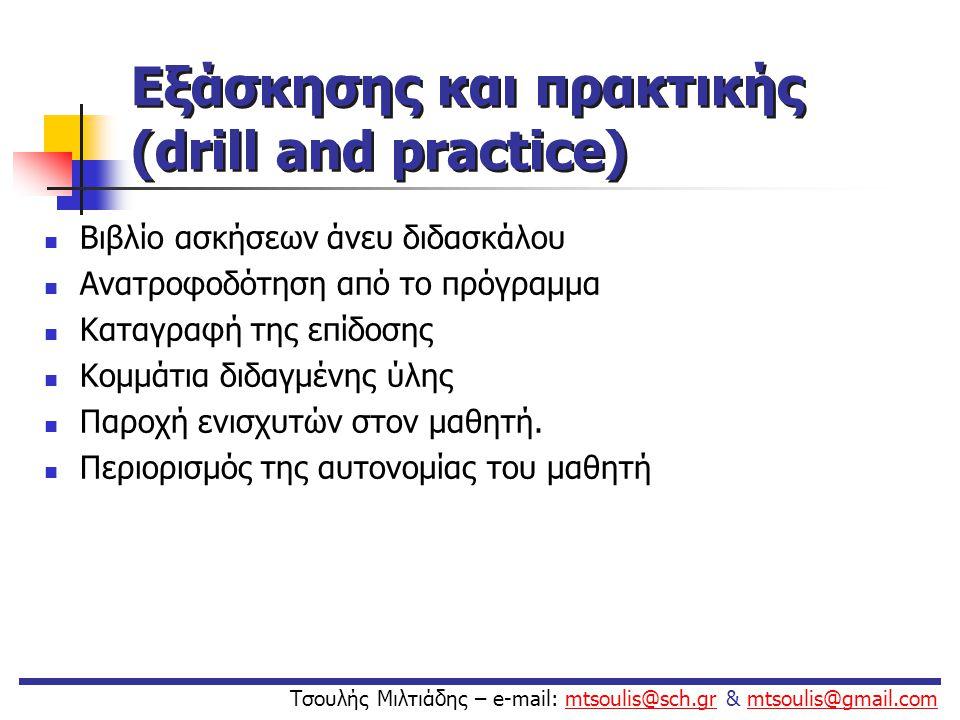 Εξάσκησης και πρακτικής (drill and practice)
