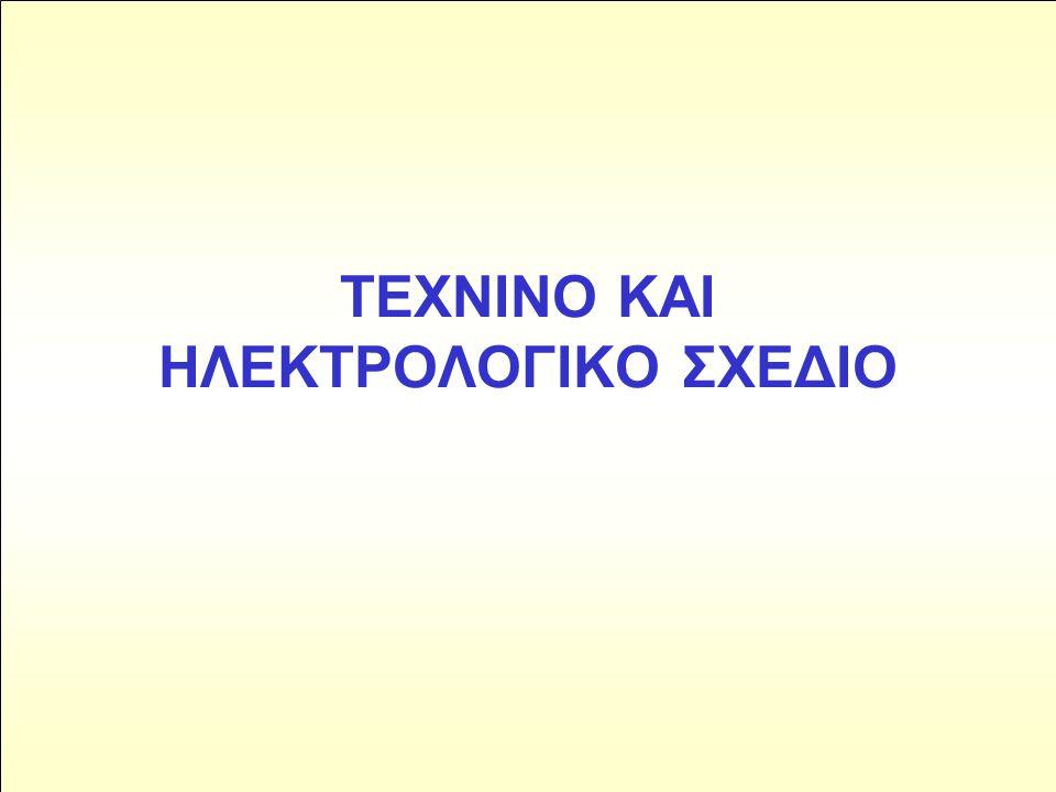 ΤΕΧΝΙΝΟ ΚΑΙ ΗΛΕΚΤΡΟΛΟΓΙΚΟ ΣΧΕΔΙΟ