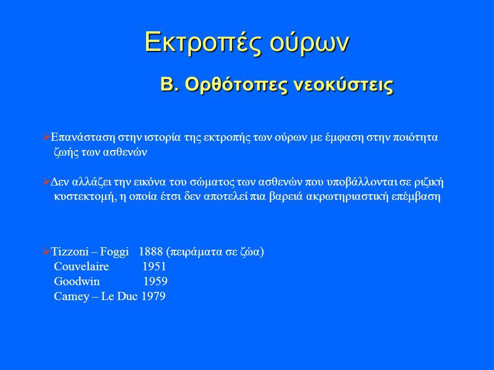 Β. Ορθότοπες νεοκύστεις