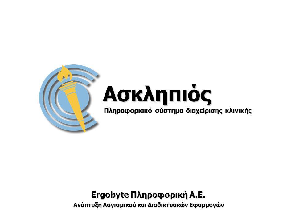 Ασκληπιός Ergobyte Πληροφορική Α.Ε.