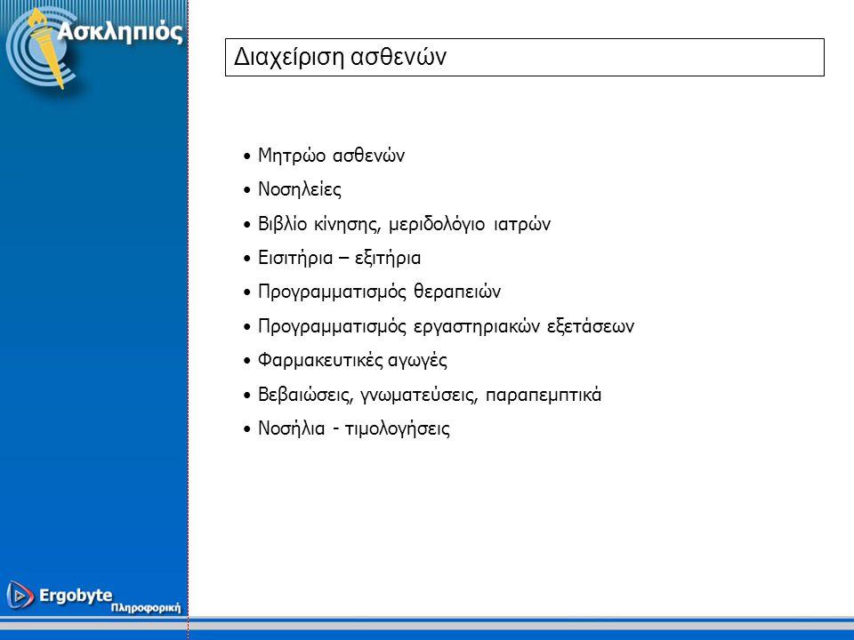 Διαχείριση ασθενών Μητρώο ασθενών Νοσηλείες