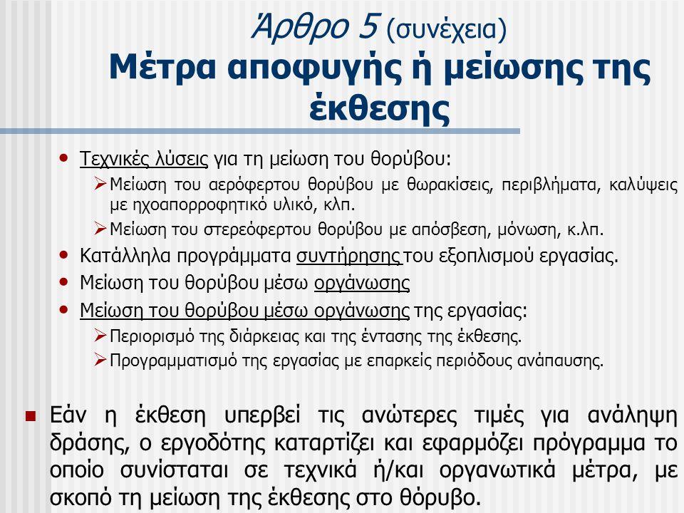 Άρθρο 5 (συνέχεια) Μέτρα αποφυγής ή μείωσης της έκθεσης