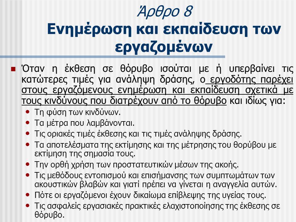 Άρθρο 8 Ενημέρωση και εκπαίδευση των εργαζομένων