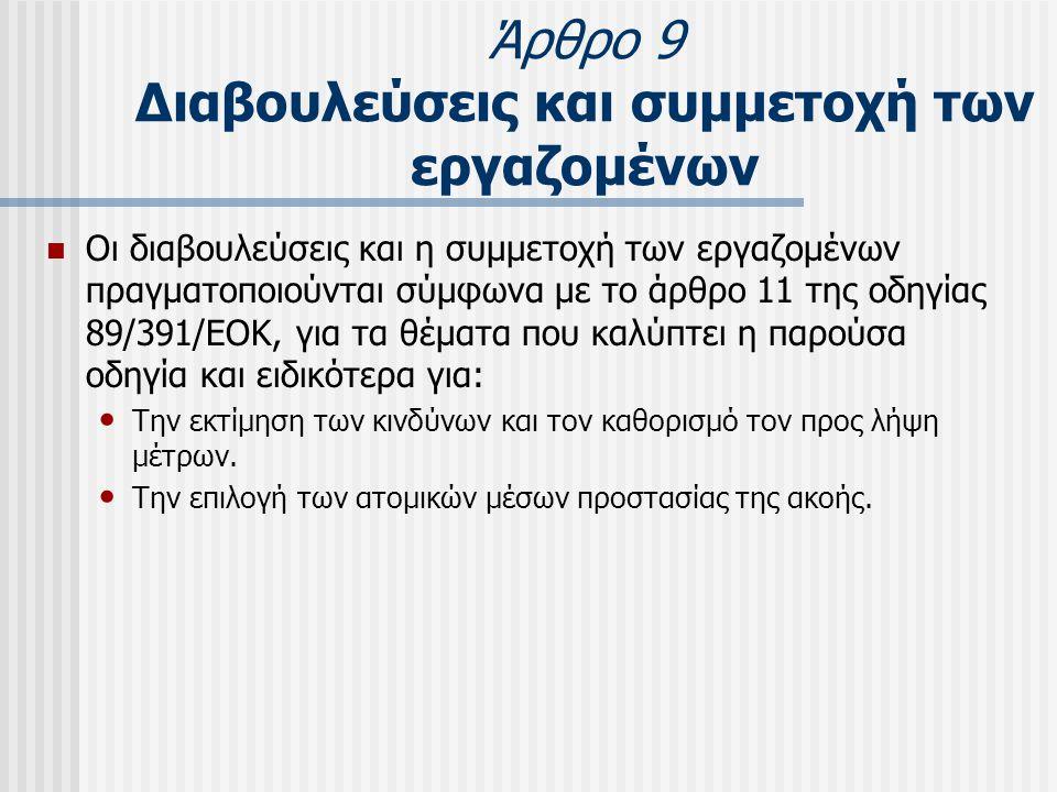 Άρθρο 9 Διαβουλεύσεις και συμμετοχή των εργαζομένων