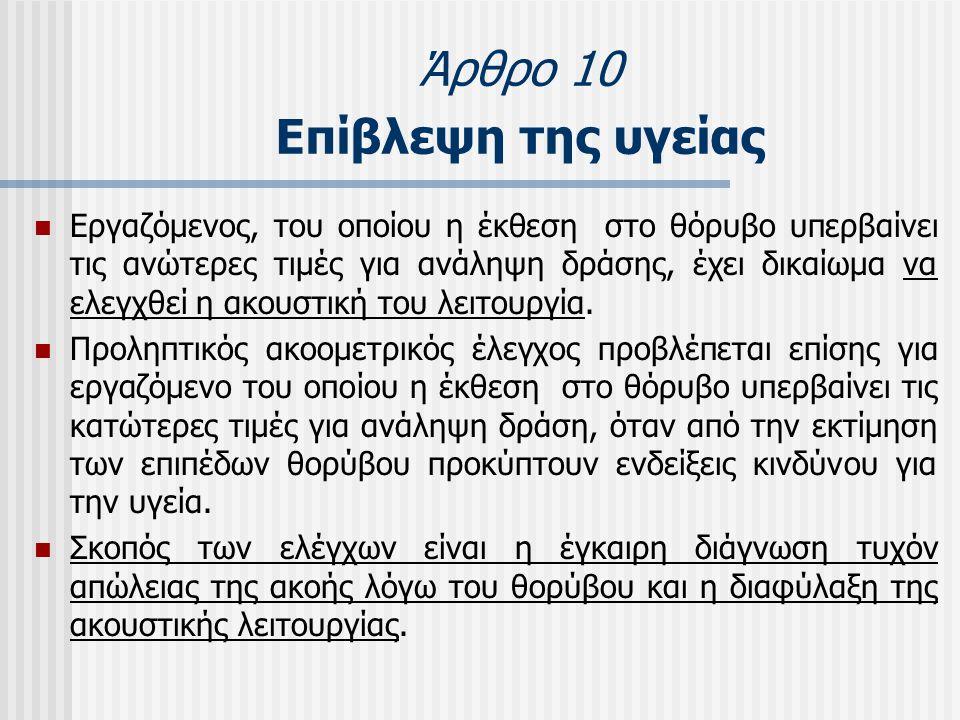 Άρθρο 10 Επίβλεψη της υγείας