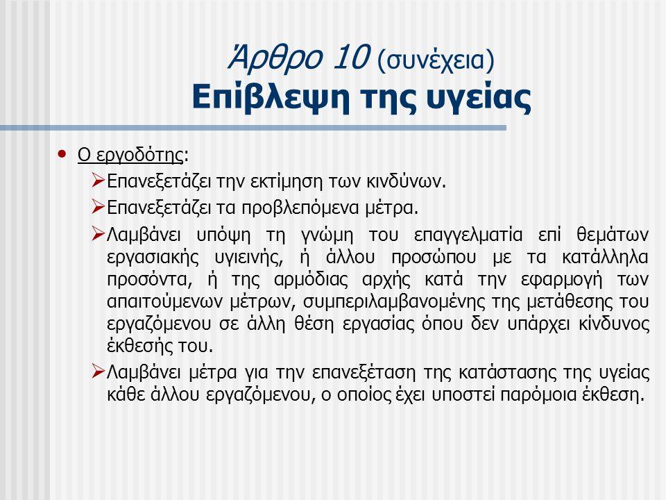 Άρθρο 10 (συνέχεια) Επίβλεψη της υγείας
