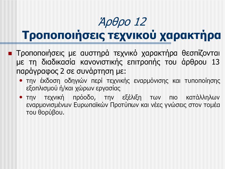 Άρθρο 12 Τροποποιήσεις τεχνικού χαρακτήρα