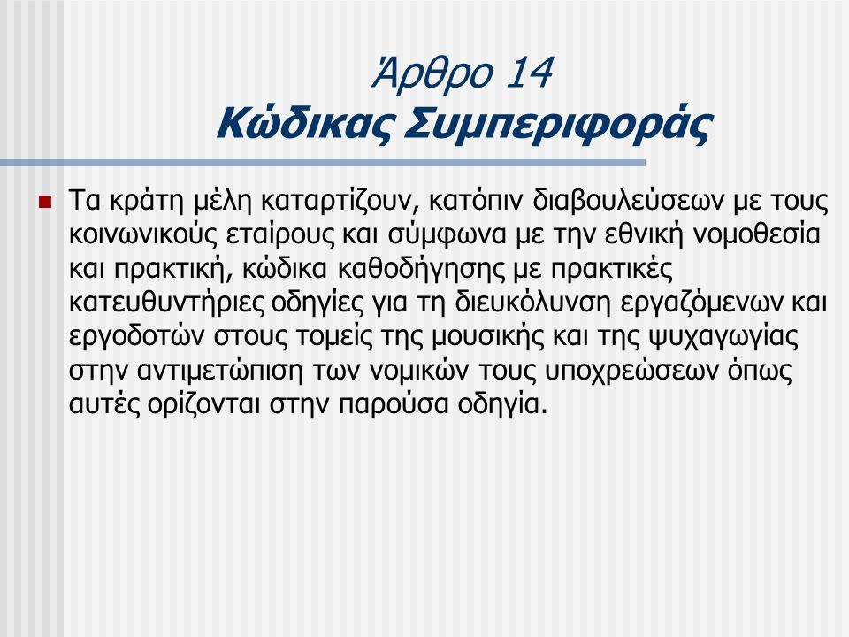 Άρθρο 14 Κώδικας Συμπεριφοράς