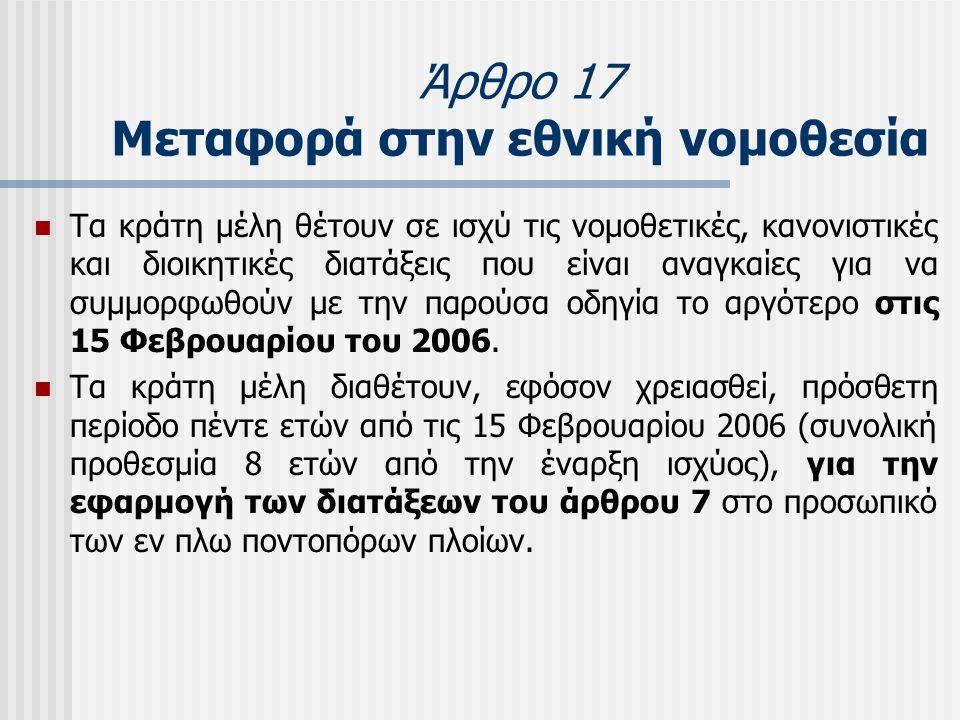 Άρθρο 17 Μεταφορά στην εθνική νομοθεσία