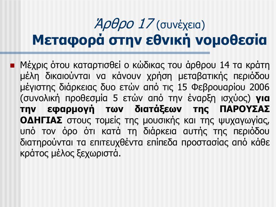 Άρθρο 17 (συνέχεια) Μεταφορά στην εθνική νομοθεσία