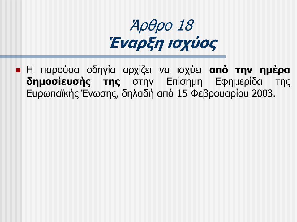 Άρθρο 18 Έναρξη ισχύος