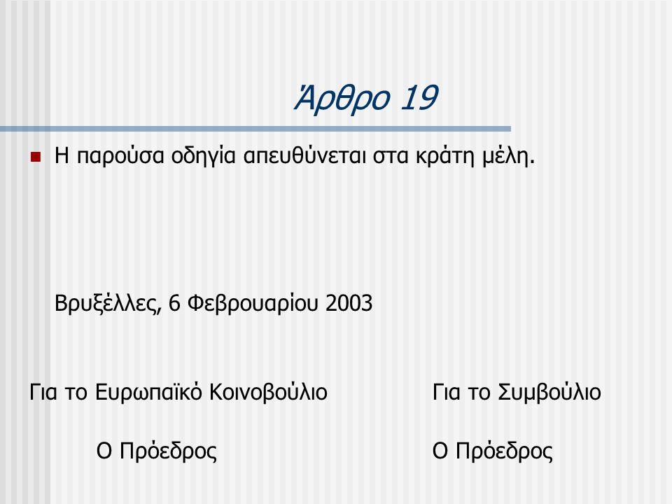 Άρθρο 19 Η παρούσα οδηγία απευθύνεται στα κράτη µέλη.