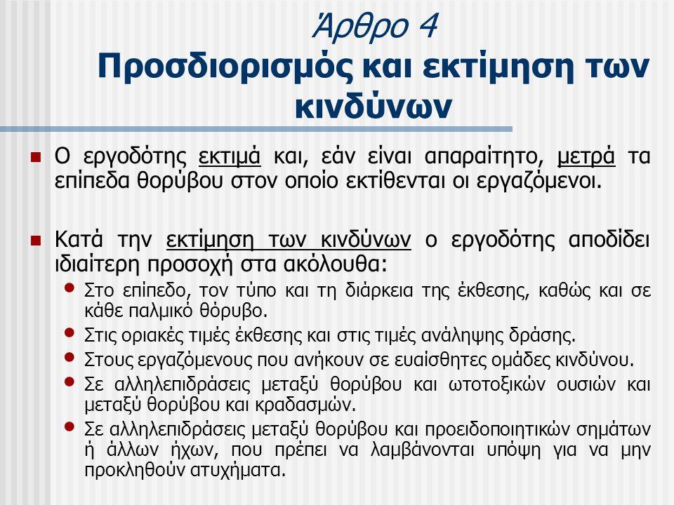 Άρθρο 4 Προσδιορισμός και εκτίμηση των κινδύνων