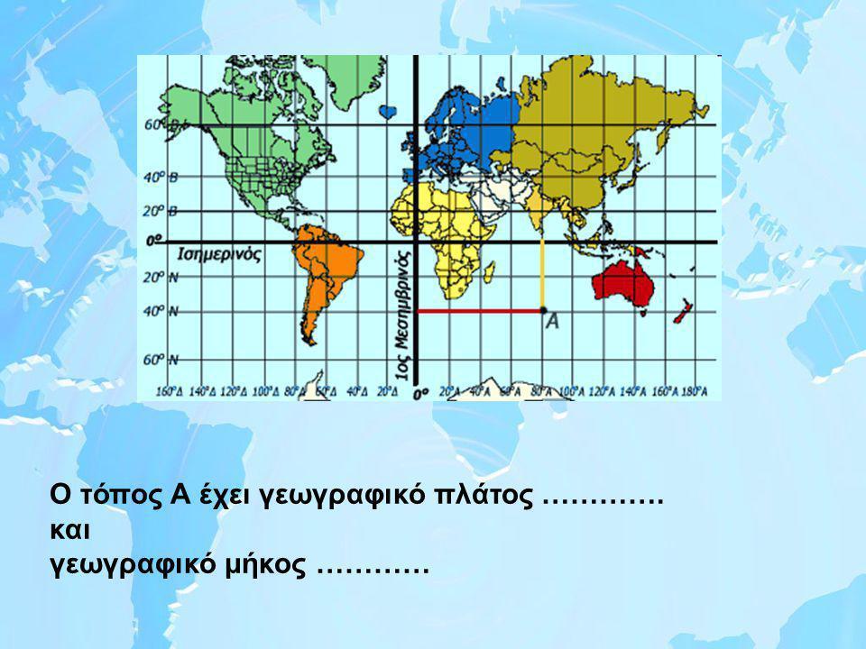 Ο τόπος Α έχει γεωγραφικό πλάτος ………….
