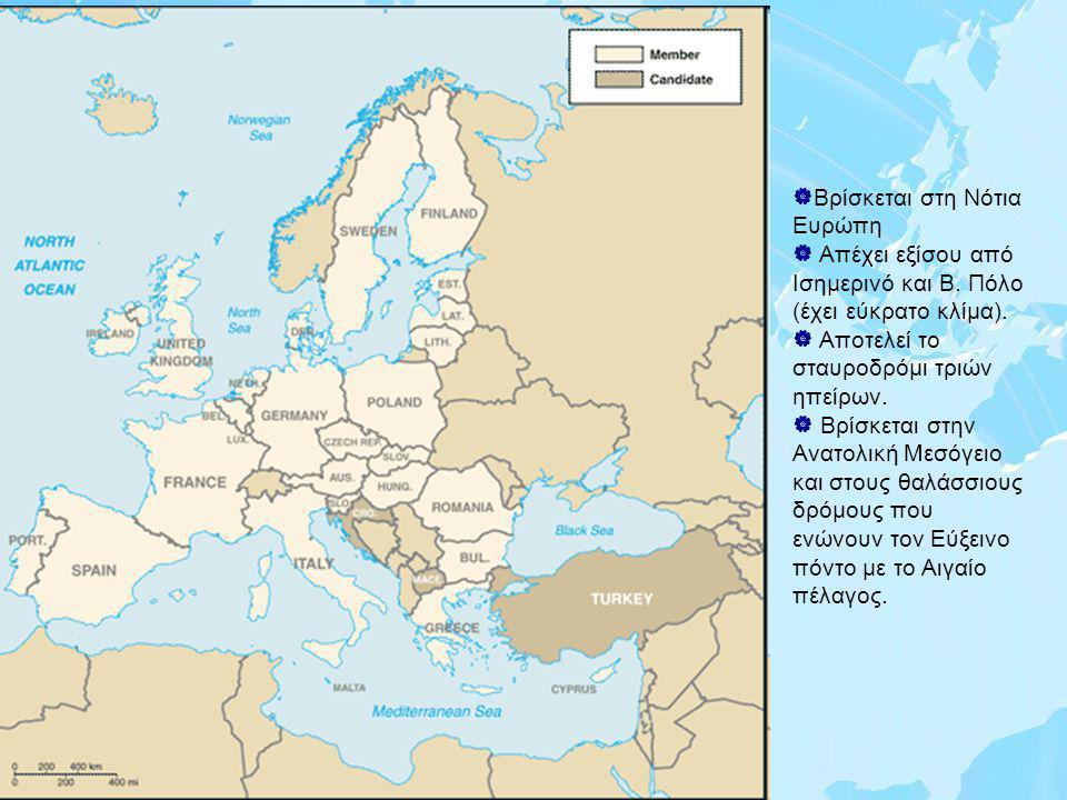 Βρίσκεται στη Νότια Ευρώπη