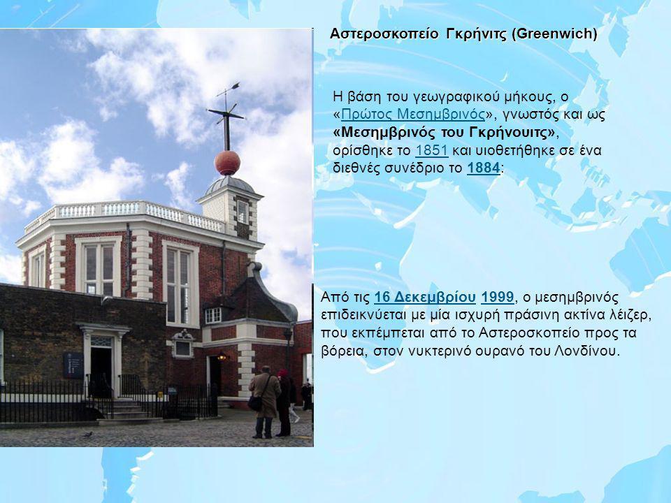 Αστεροσκοπείο Γκρήνιτς (Greenwich)