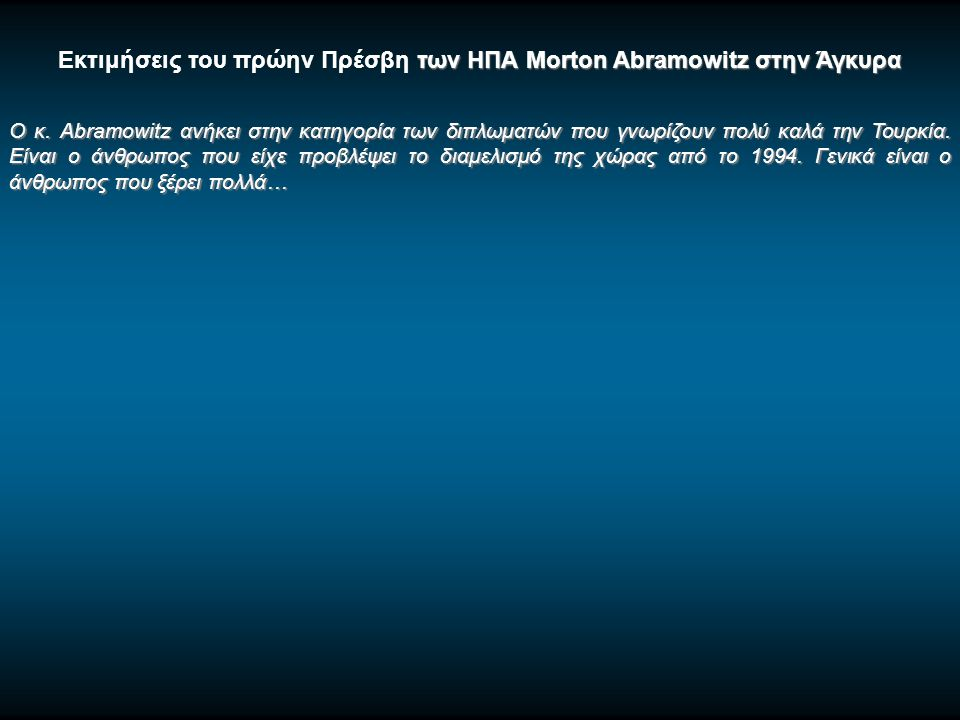 Εκτιμήσεις του πρώην Πρέσβη των ΗΠΑ Morton Abramowitz στην Άγκυρα