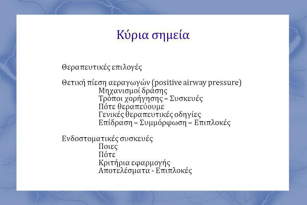 Κύρια σημεία Θεραπευτικές επιλογές