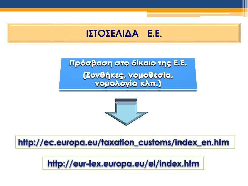 Πρόσβαση στο δίκαιο της Ε.Ε. (Συνθήκες, νομοθεσία, νομολογία κλπ.)