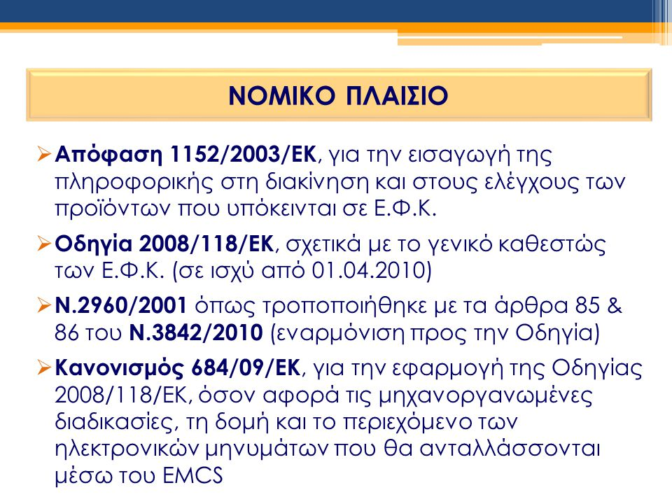 ΝΟΜΙΚΟ ΠΛΑΙΣΙΟ Απόφαση 1152/2003/ΕΚ, για την εισαγωγή της πληροφορικής στη διακίνηση και στους ελέγχους των προϊόντων που υπόκεινται σε Ε.Φ.Κ.