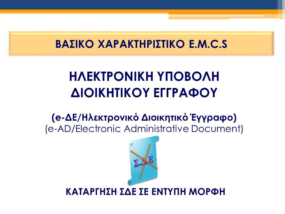 ΒΑΣΙΚΟ ΧΑΡΑΚΤΗΡΙΣΤΙΚΟ E.M.C.S