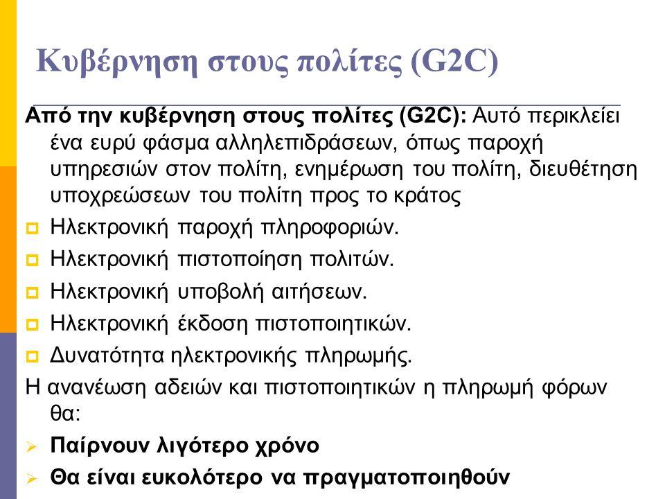 Κυβέρνηση στους πολίτες (G2C)