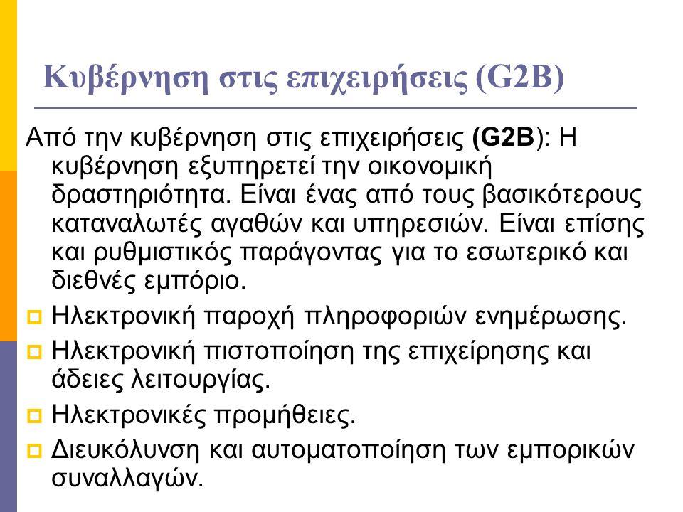Κυβέρνηση στις επιχειρήσεις (G2B)