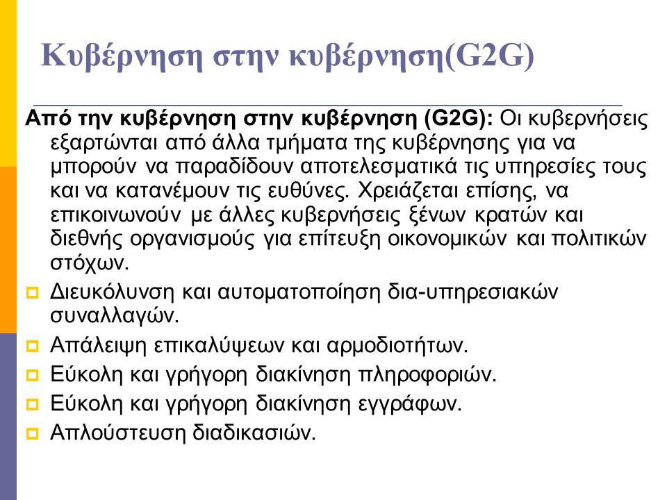 Κυβέρνηση στην κυβέρνηση(G2G)