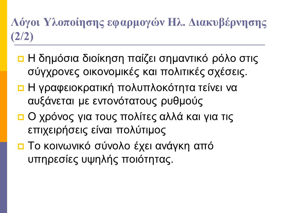 Λόγοι Υλοποίησης εφαρμογών Ηλ. Διακυβέρνησης (2/2)