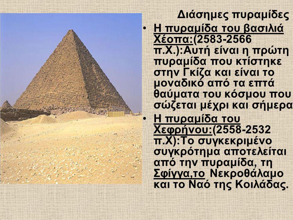 Διάσημες πυραμίδες