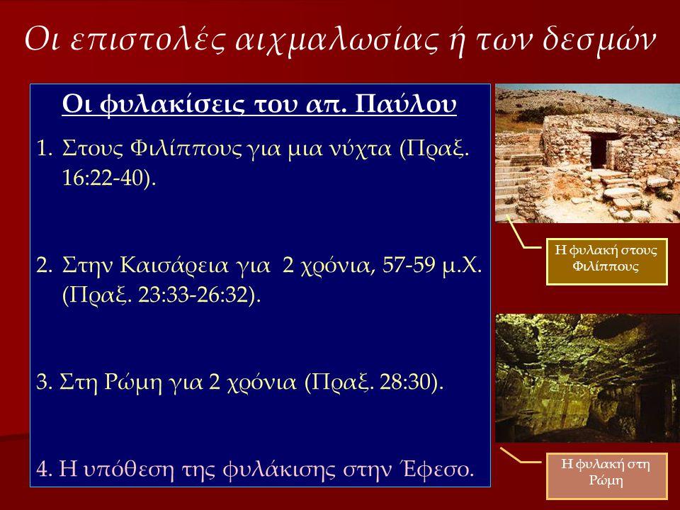 Οι φυλακίσεις του απ. Παύλου