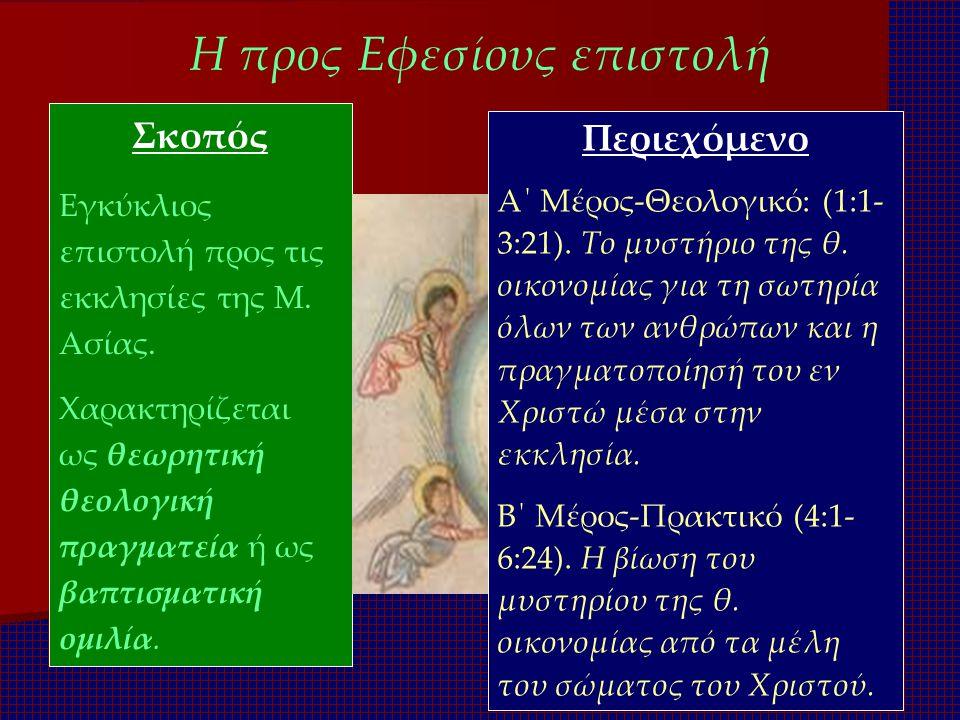 Η προς Εφεσίους επιστολή