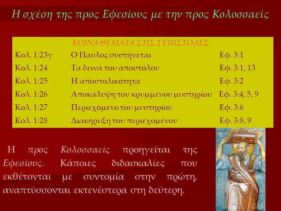 Η σχέση της προς Εφεσίους με την προς Κολοσσαείς