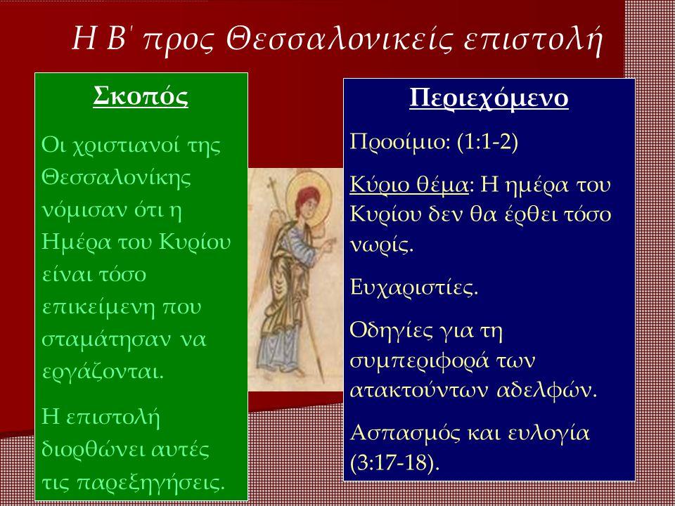 Η Β΄ προς Θεσσαλονικείς επιστολή