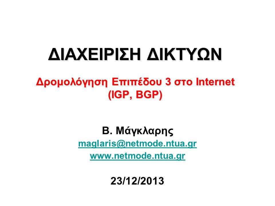 ΔΙΑΧΕΙΡΙΣΗ ΔΙΚΤΥΩΝ Δρομολόγηση Επιπέδου 3 στο Internet (IGP, BGP)