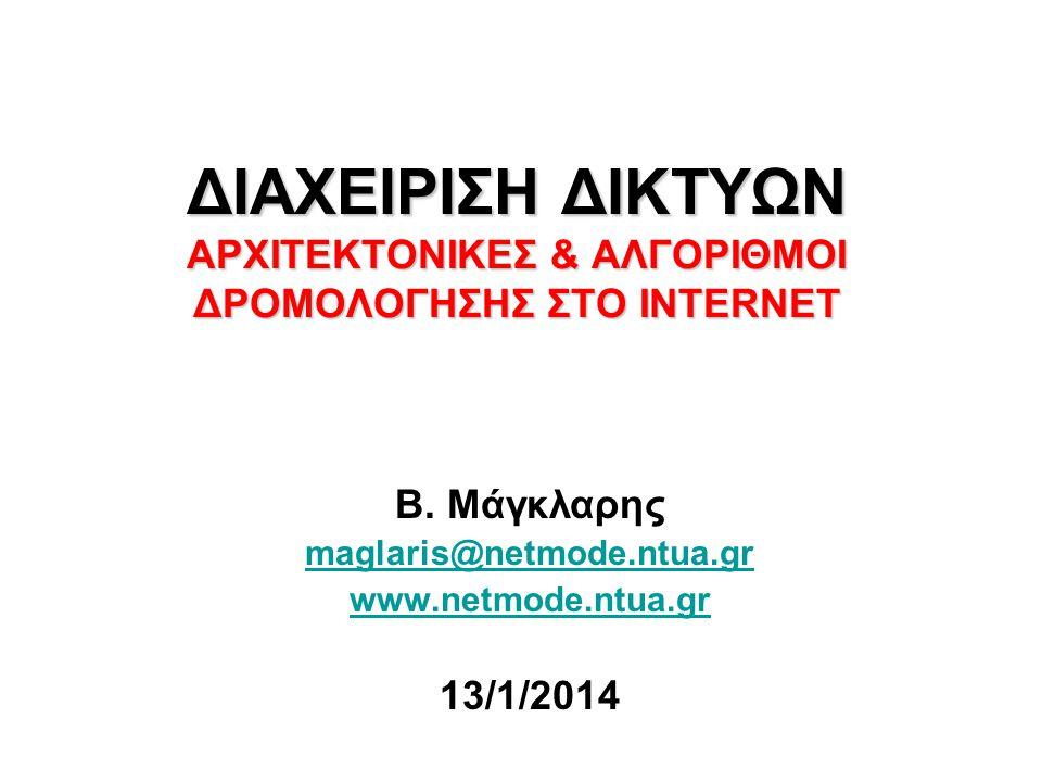 Β. Μάγκλαρης maglaris@netmode.ntua.gr www.netmode.ntua.gr 13/1/2014