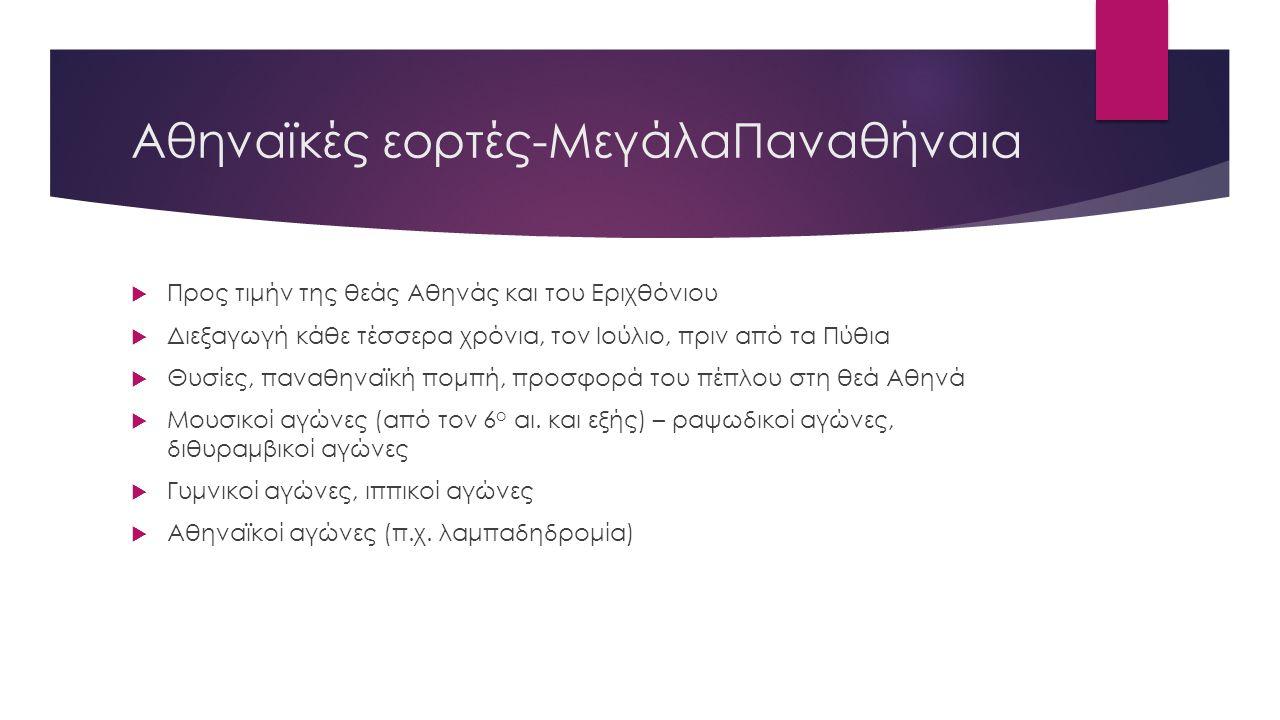Αθηναϊκές εορτές-ΜεγάλαΠαναθήναια
