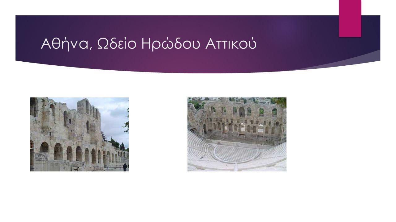 Αθήνα, Ωδείο Ηρώδου Αττικού