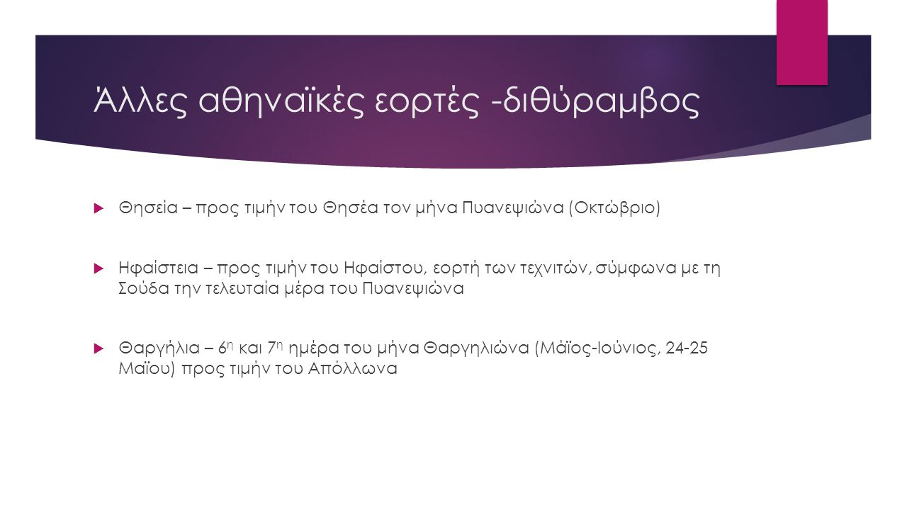 Άλλες αθηναϊκές εορτές -διθύραμβος