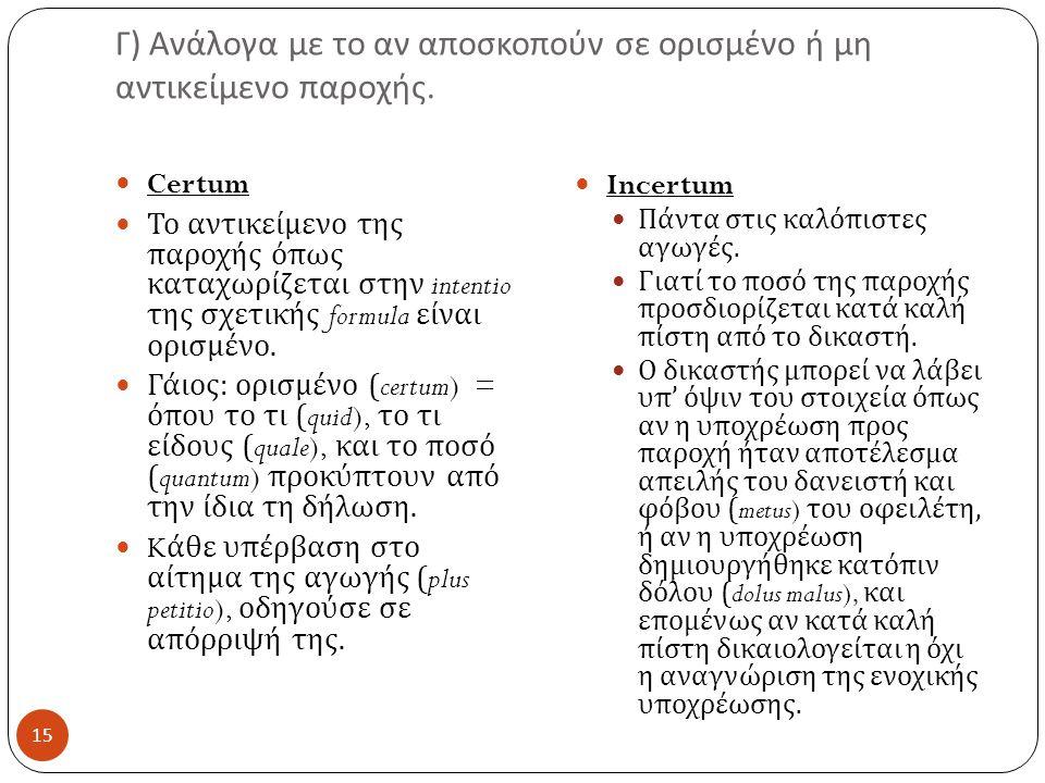 Γ) Ανάλογα με το αν αποσκοπούν σε ορισμένο ή μη αντικείμενο παροχής.