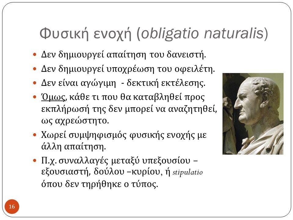 Φυσική ενοχή (obligatio naturalis)