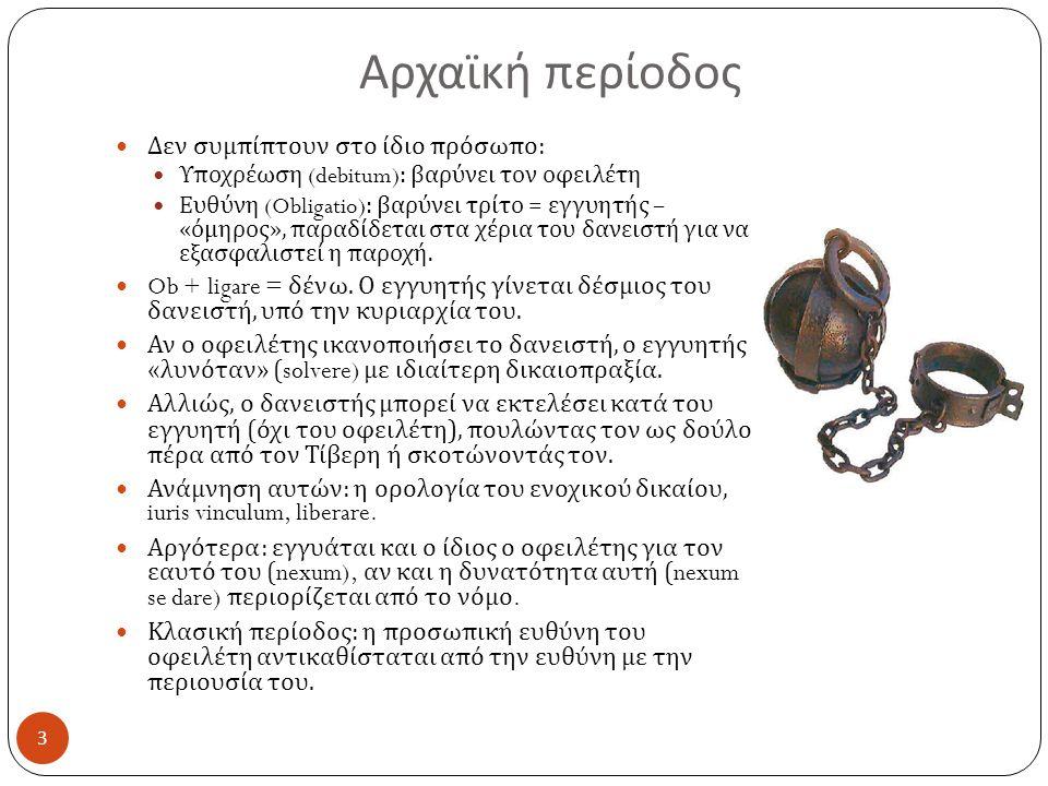 Αρχαϊκή περίοδος Δεν συμπίπτουν στο ίδιο πρόσωπο: