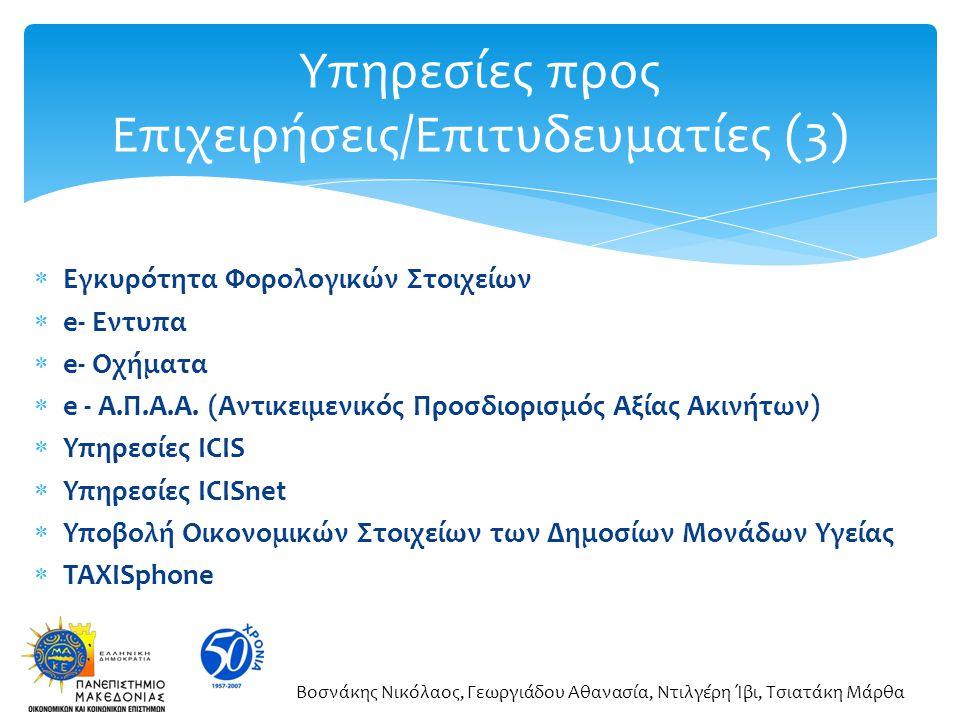 Υπηρεσίες προς Επιχειρήσεις/Επιτυδευματίες (3)
